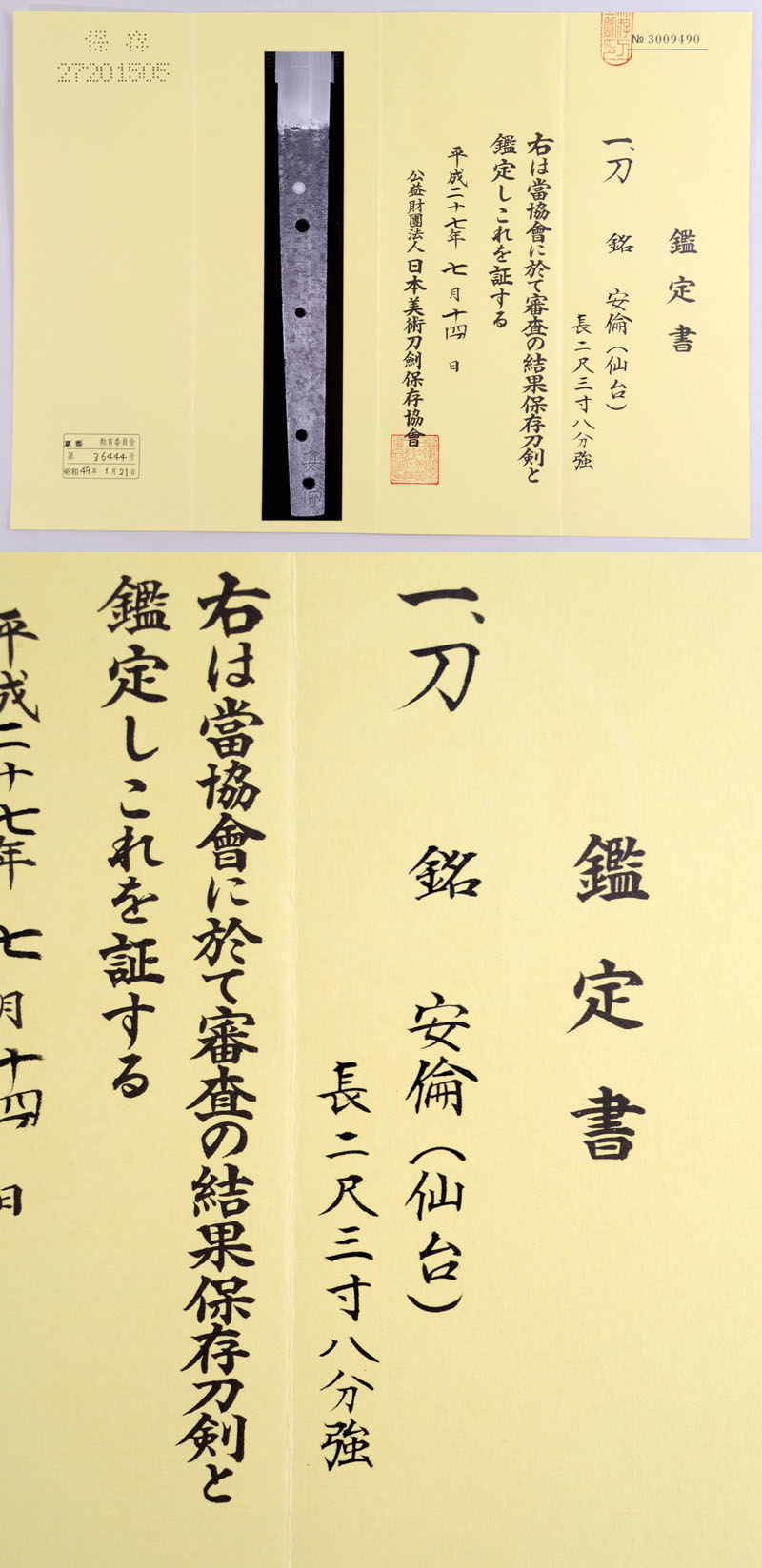 安倫(仙台) Picture of Certificate