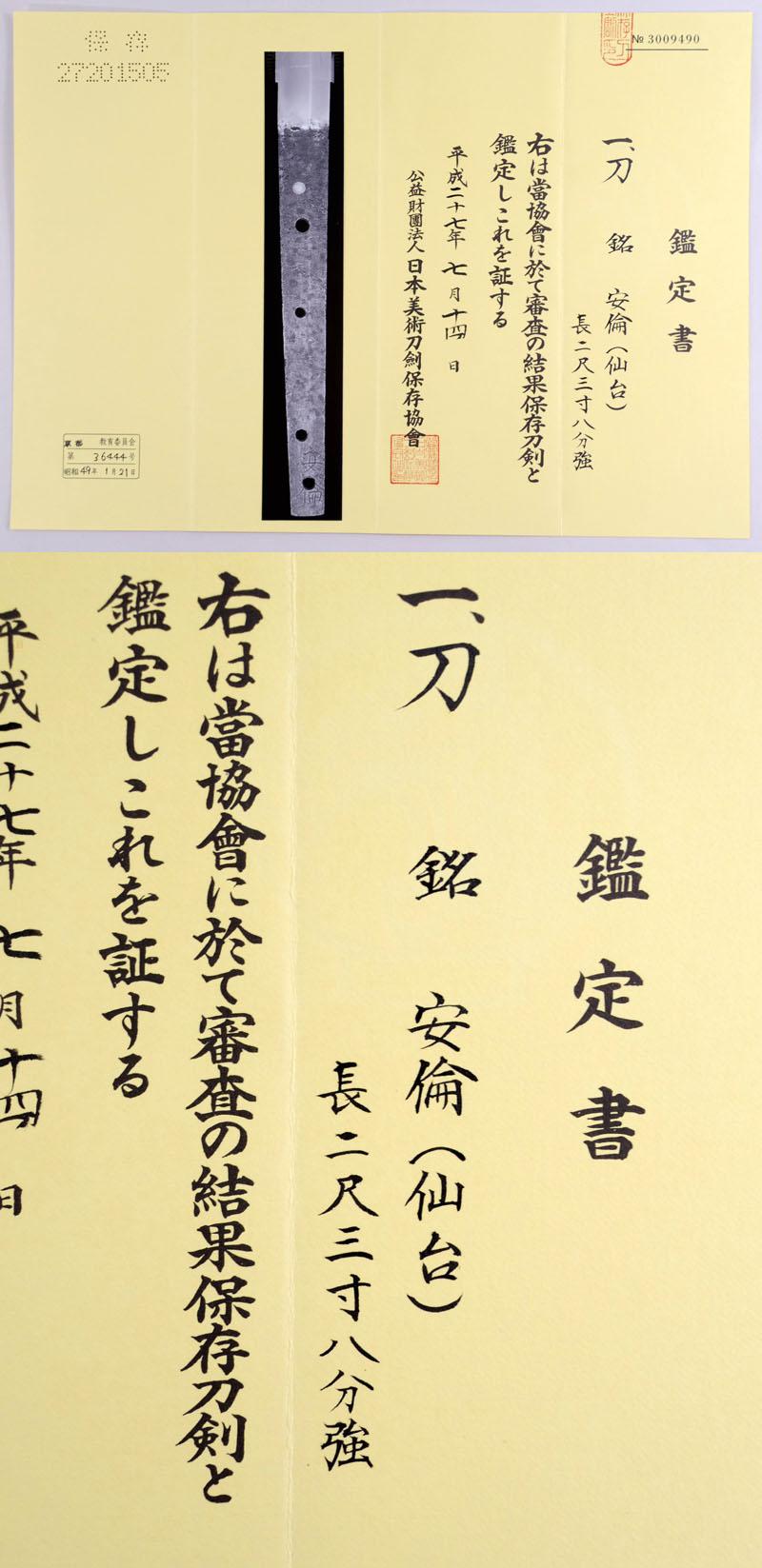 安倫(仙台) Picture of Certificate