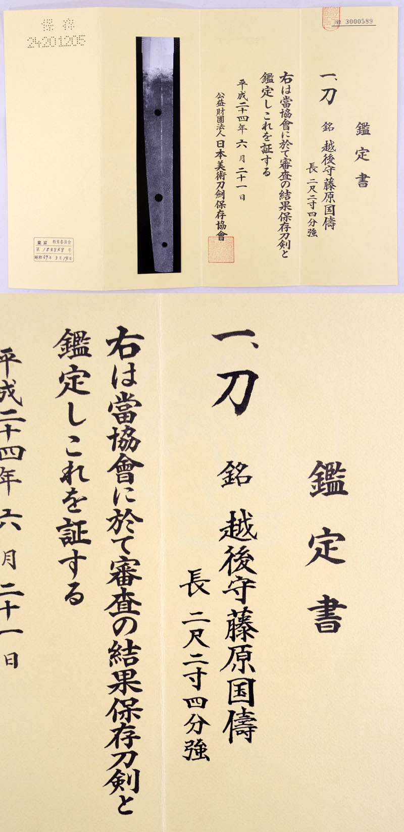 越後守藤原国儔 Picture of Certificate