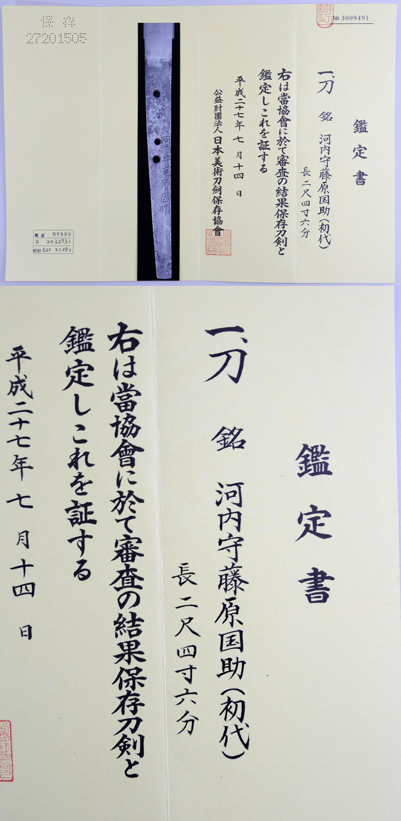 河内守藤原国助(初代) Picture of Certificate