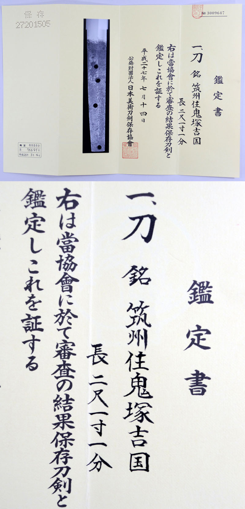 筑州住鬼塚吉国 Picture of Certificate
