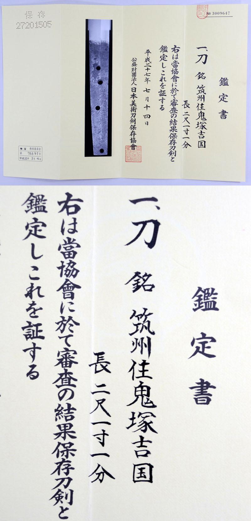 筑州住鬼塚吉国 Picture of Certificate