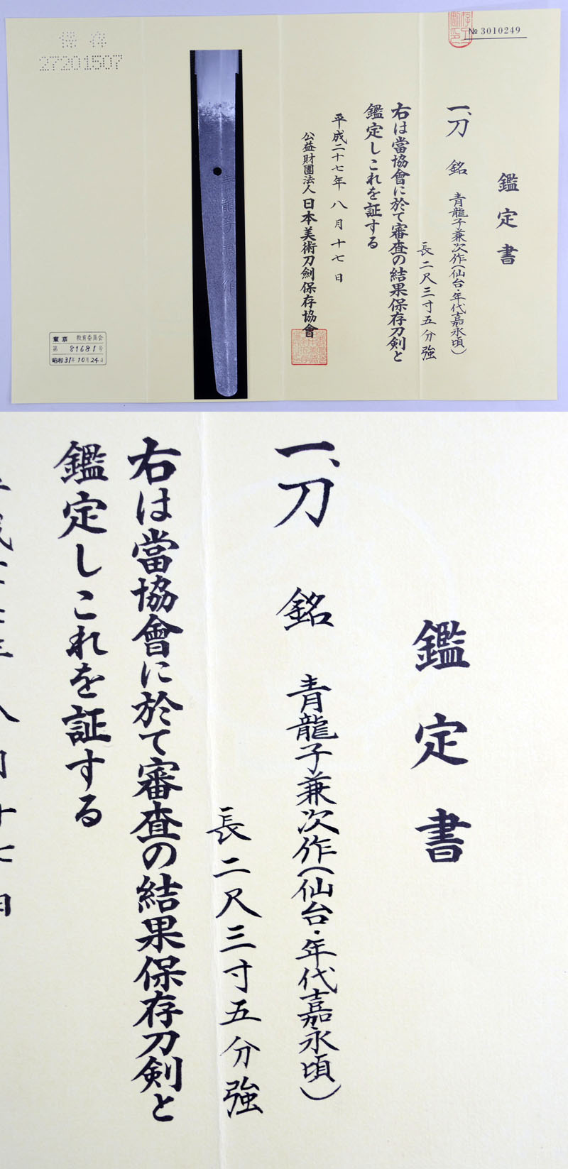 青龍子兼次作 Picture of Certificate