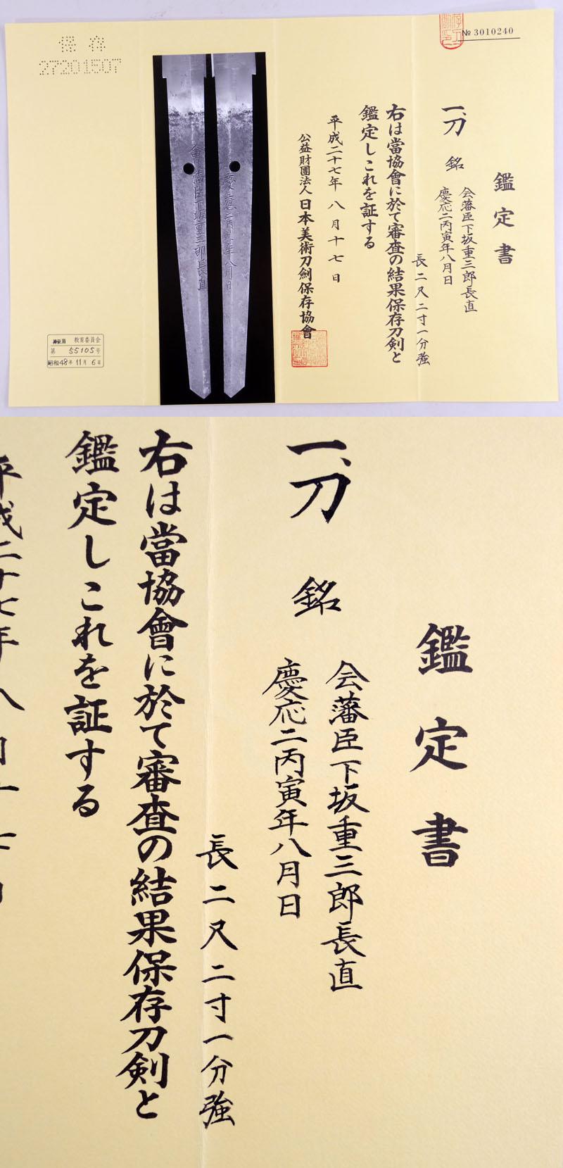 会藩臣下坂重三郎長直 Picture of Certificate