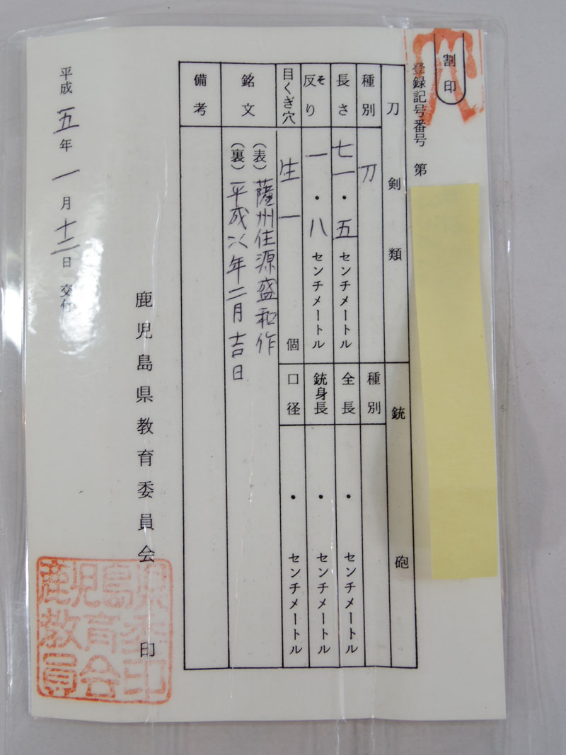 薩州住源盛和 Picture of Certificate