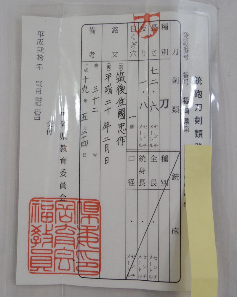 筑後住國忠作之(小宮国忠) Picture of Certificate