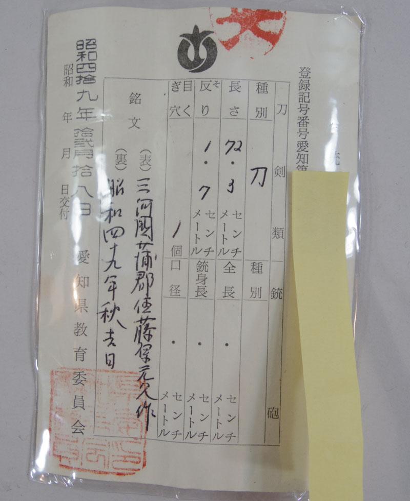 三河國蒲郡住藤原元久作(橋本元久) Picture of Certificate