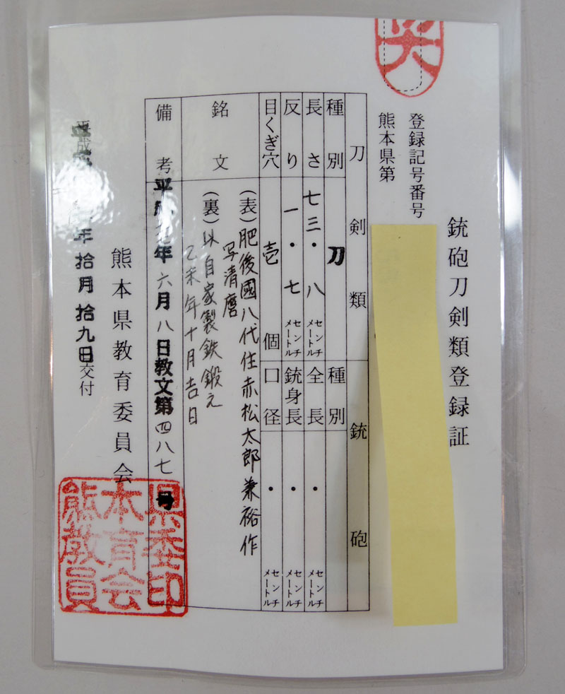 肥後國八代住赤松太郎兼裕作 Picture of Certificate