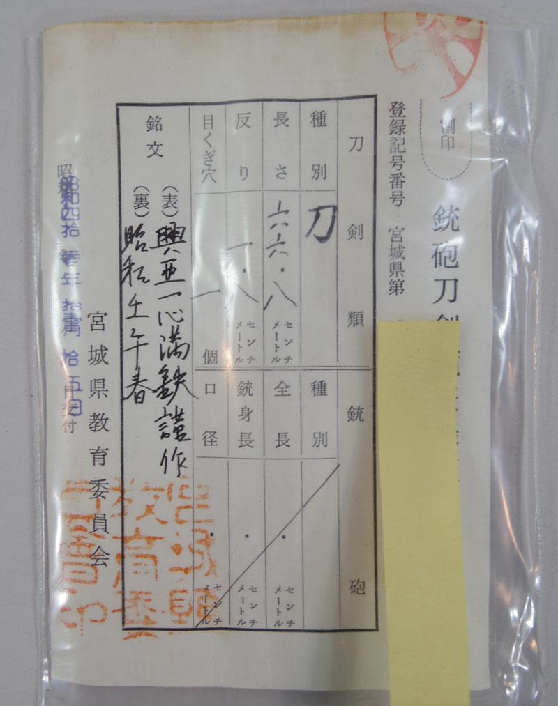 興亜一心満織謹作 (満鉄刀) Picture of Certificate