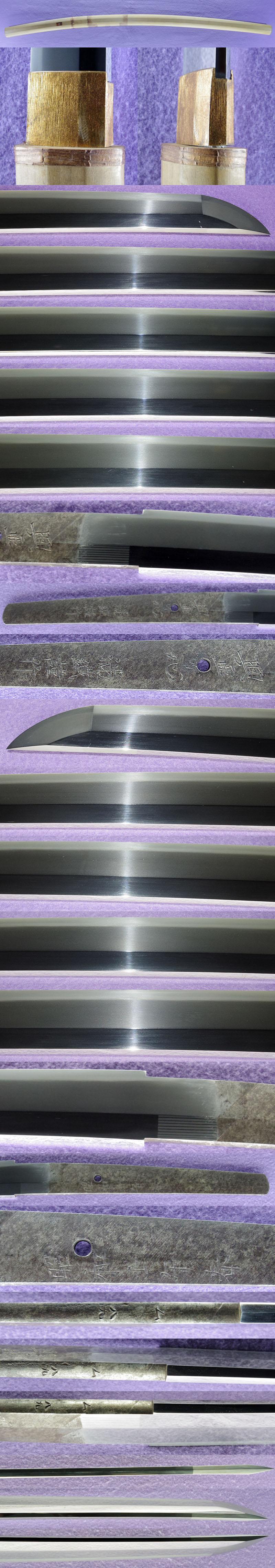 興亜一心満織謹作 (満鉄刀) Picture of parts