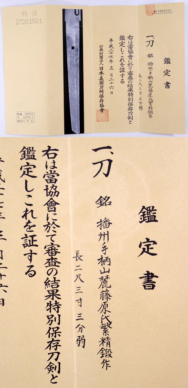 播州手柄山麗藤原氏繁精鍛作(二代) Picture of Certificate