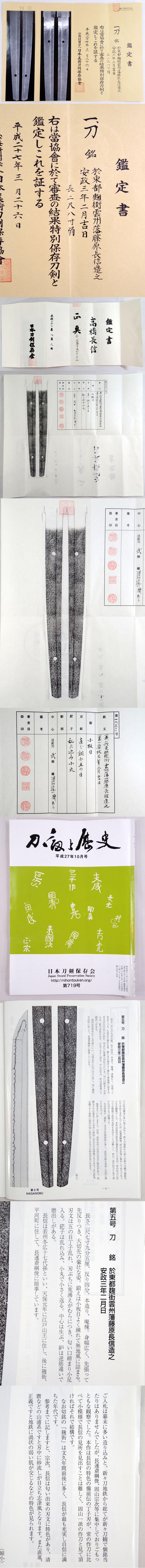於東都麹街雲州藩藤原長信造之(高橋長信) Picture of Certificate