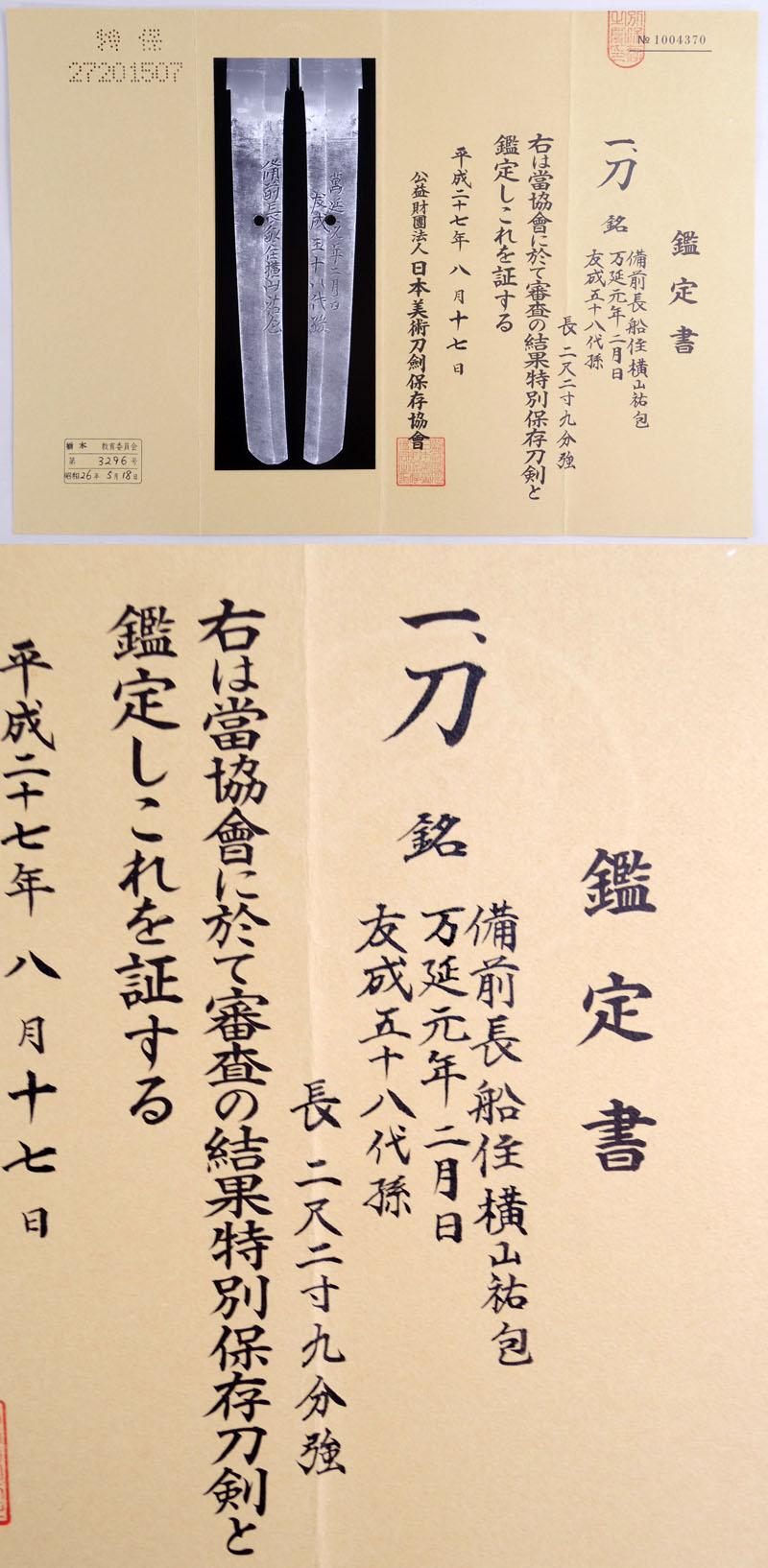 備前長船住横山祐包 Picture of Certificate