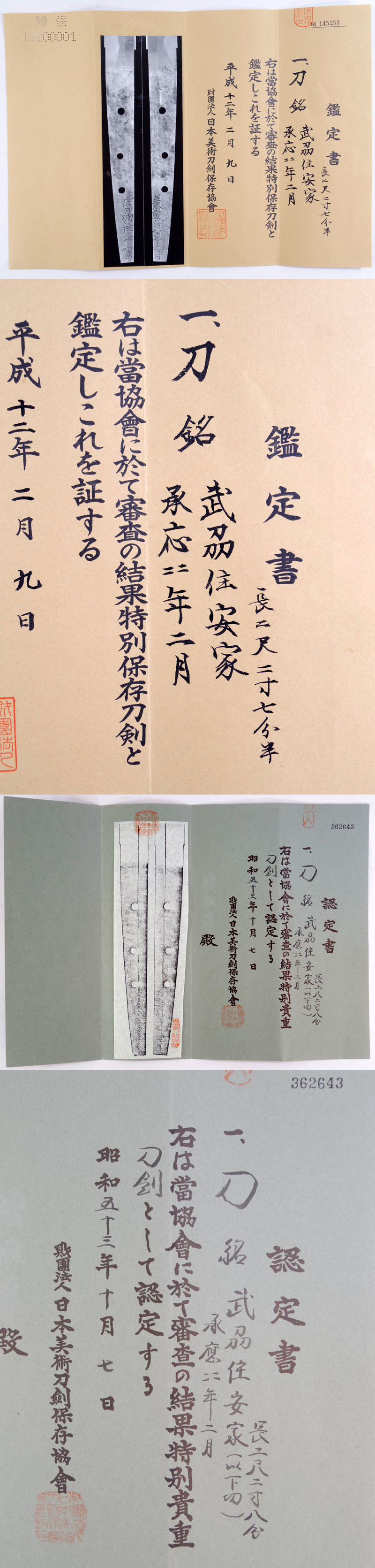 武刕住安家(大和守安定の門人) Picture of Certificate