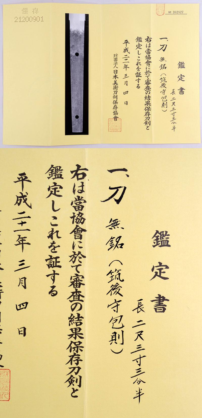 無銘(筑後守包則) Picture of Certificate