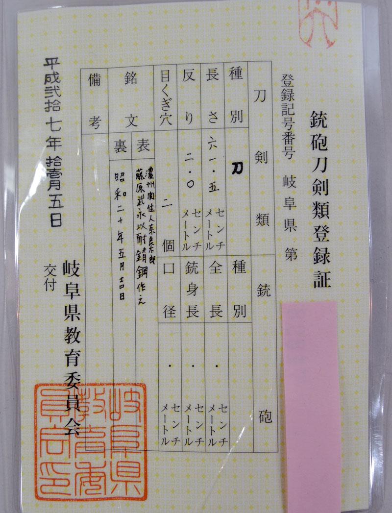 濃州関住人奈良太郎藤原武永以耐錆鋼作之 Picture of Certificate