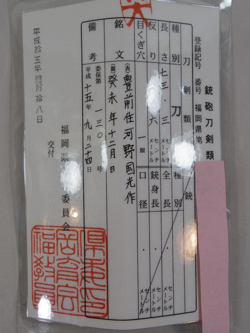 豊前住河野国光作 Picture of Certificate