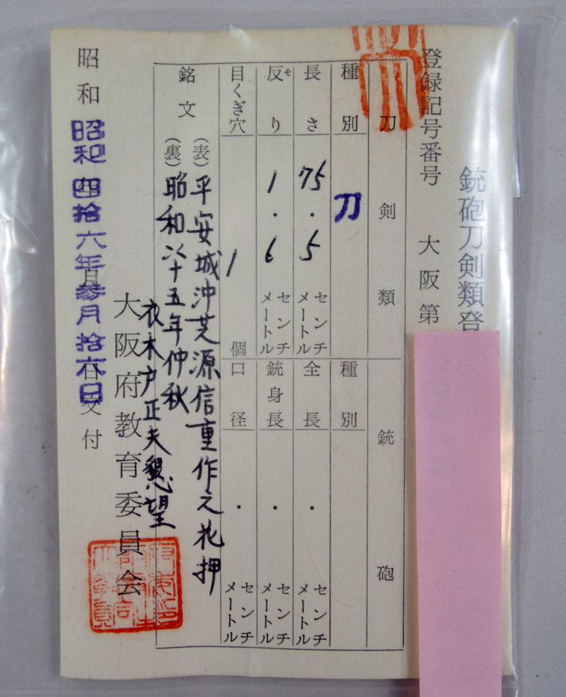 平安城沖芝源信重作花押 Picture of Certificate