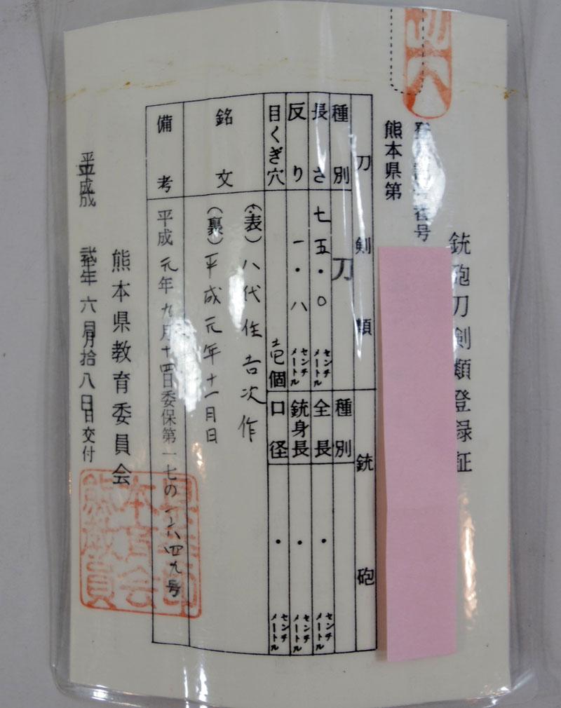 八代住吉次作 Picture of Certificate