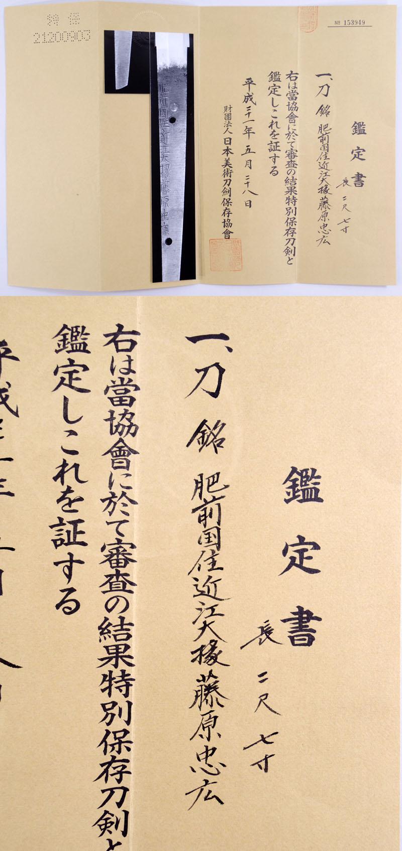 肥前国住近江大掾藤原忠広 Picture of Certificate