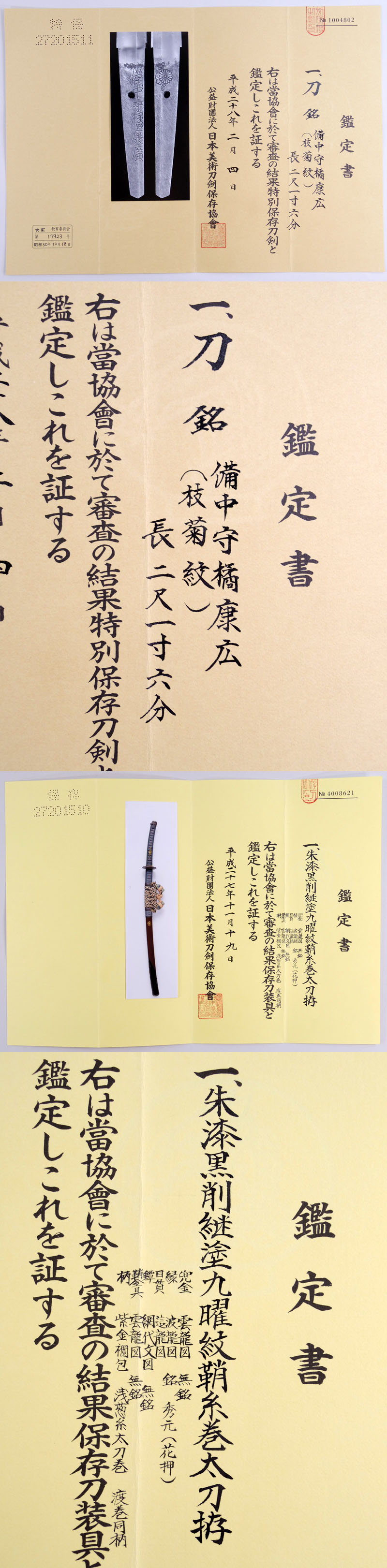 備中守橘康広(枝菊紋) Picture of Certificate