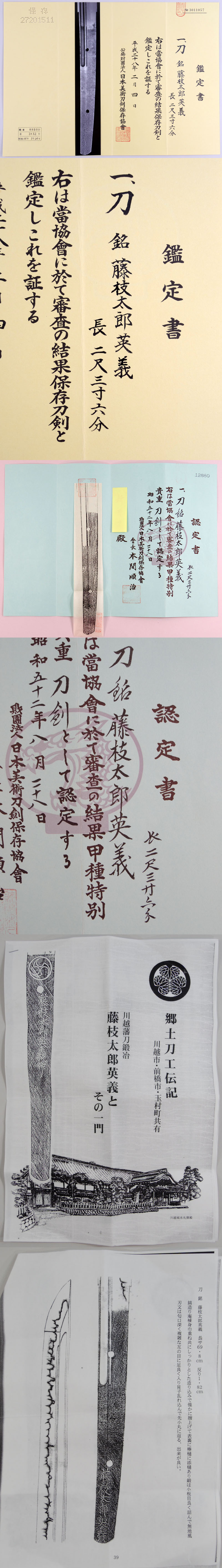 藤枝太郎英義 Picture of Certificate