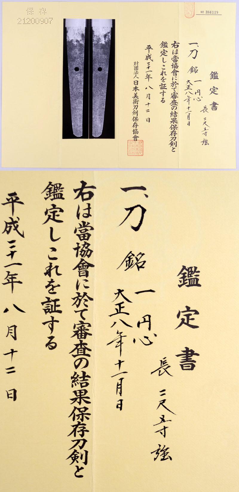 一 円心(太刀銘)(羽山円真の子) Picture of Certificate