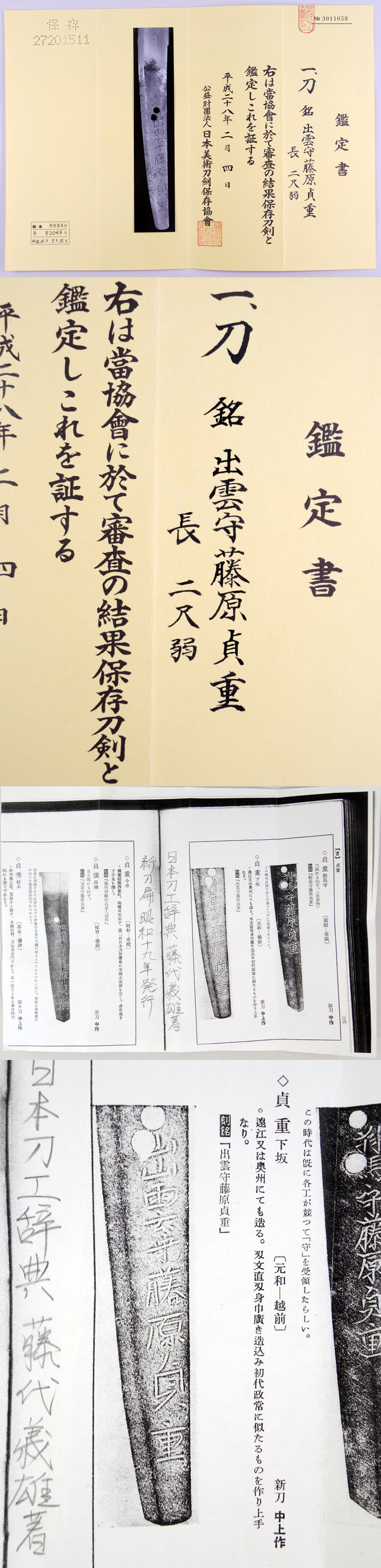 出雲守藤原貞重 Picture of Certificate