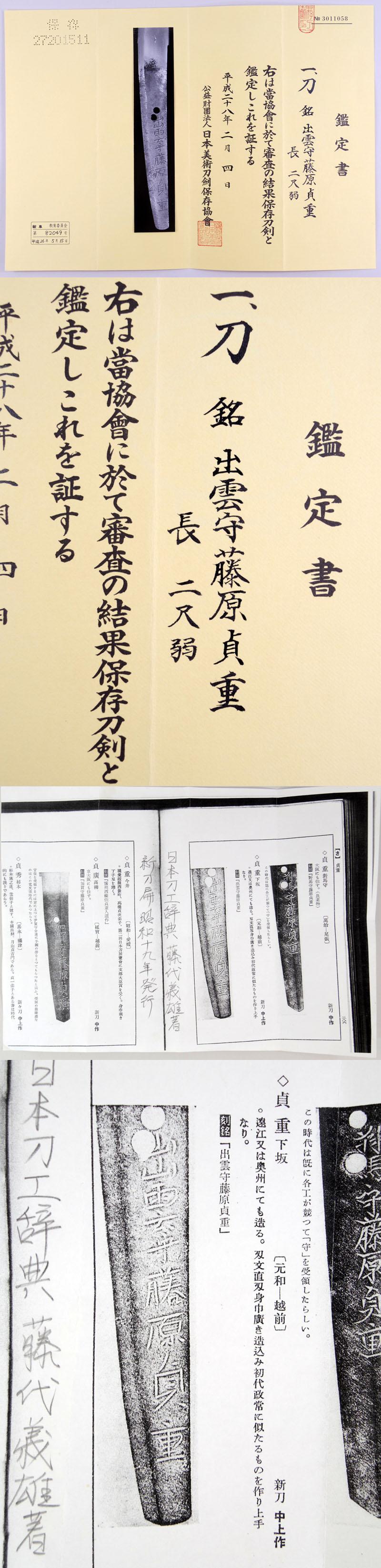 出雲守藤原貞重 Picture of Certificate