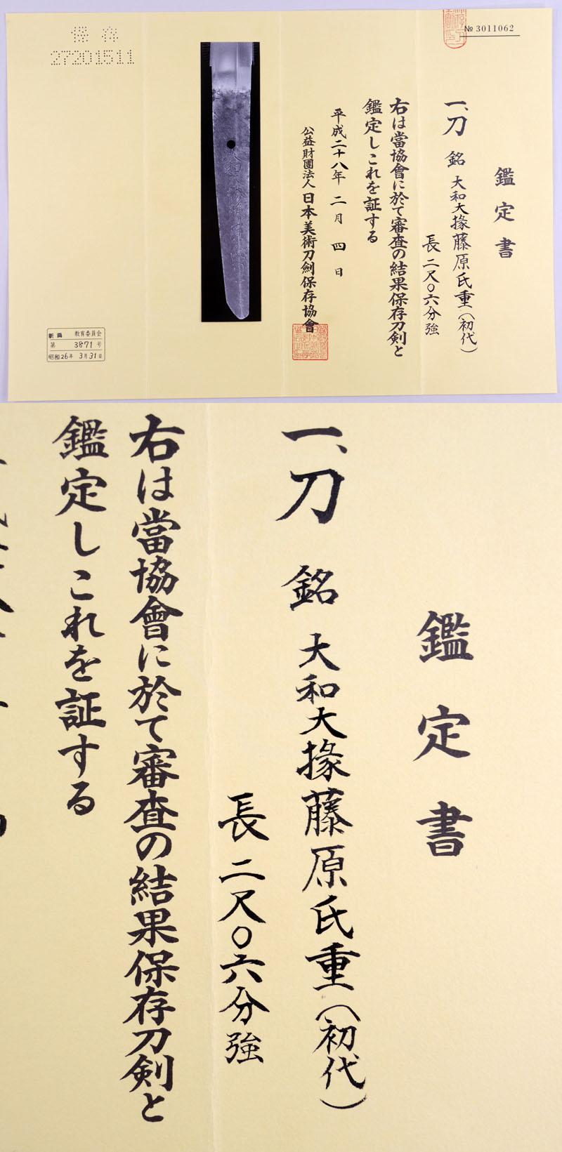 大和大掾藤原氏重(初代) Picture of Certificate
