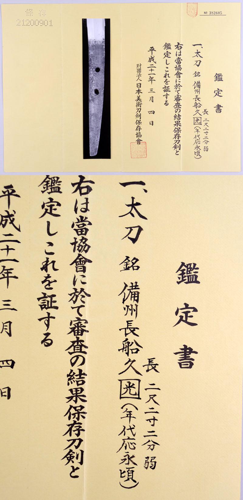 備州長船久光(年代応永頃) Picture of Certificate
