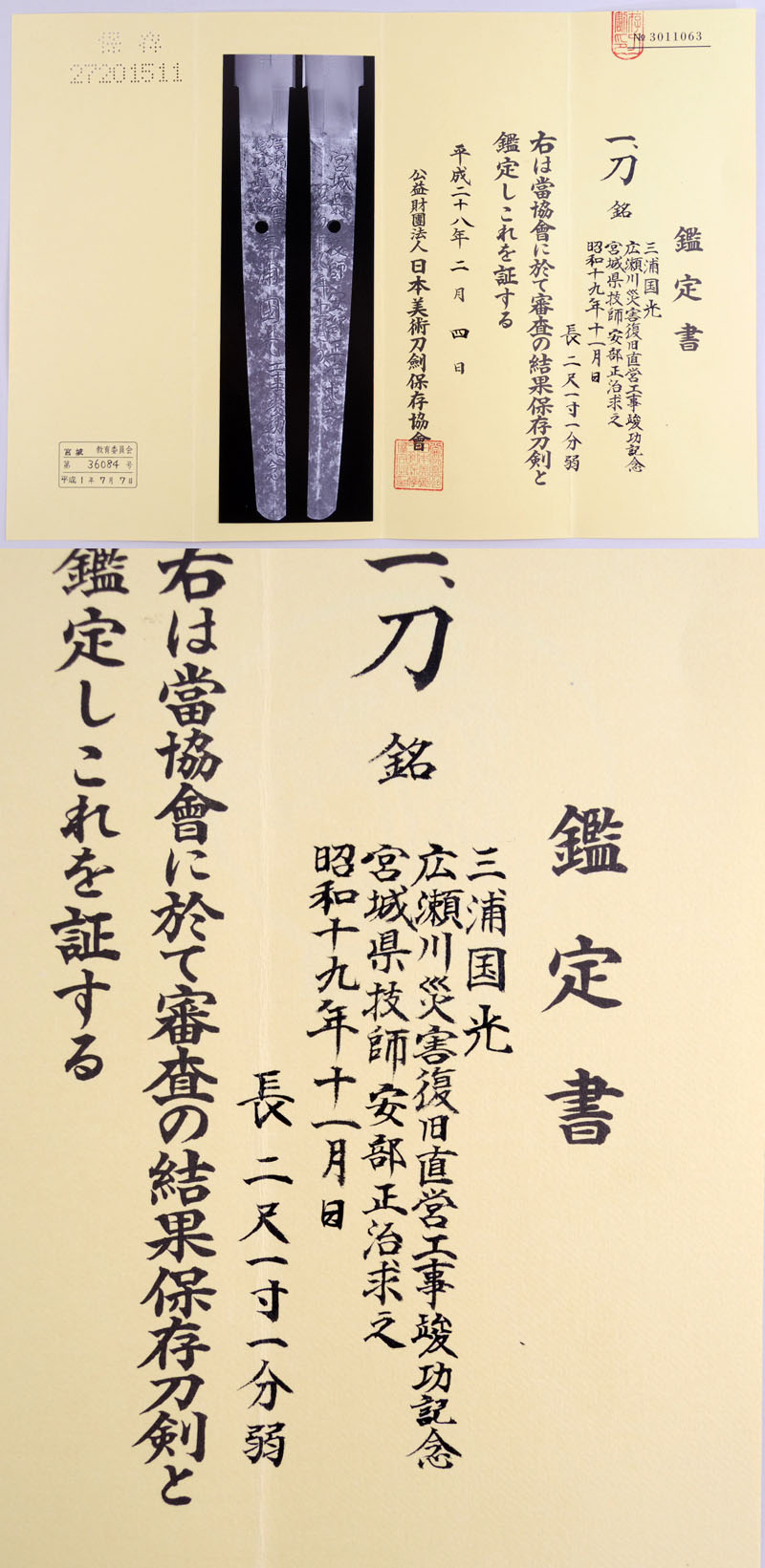 三浦国光 Picture of Certificate