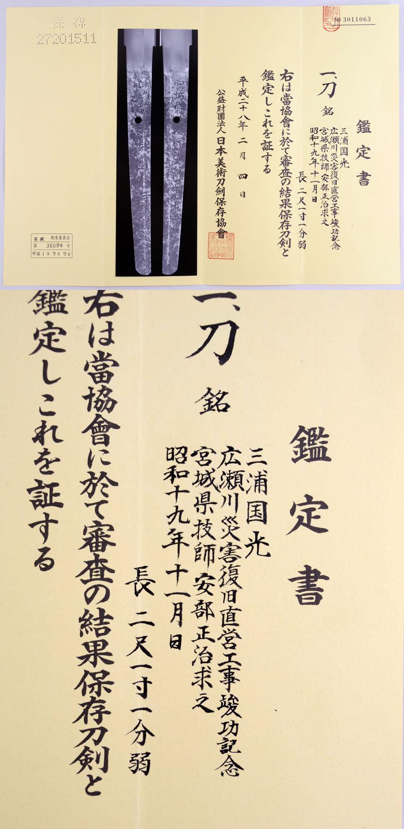 三浦国光 Picture of Certificate