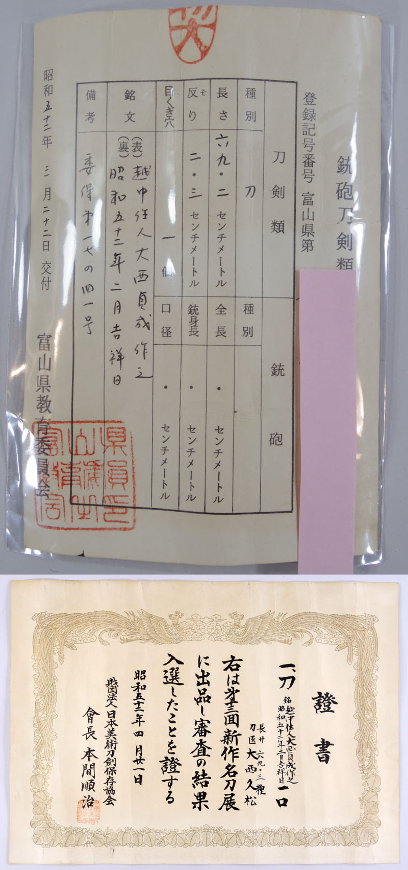 越中住人大西貞成作之 Picture of Certificate
