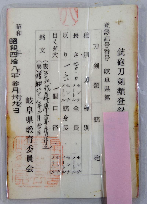 二十四代藤原兼房作之 Picture of Certificate