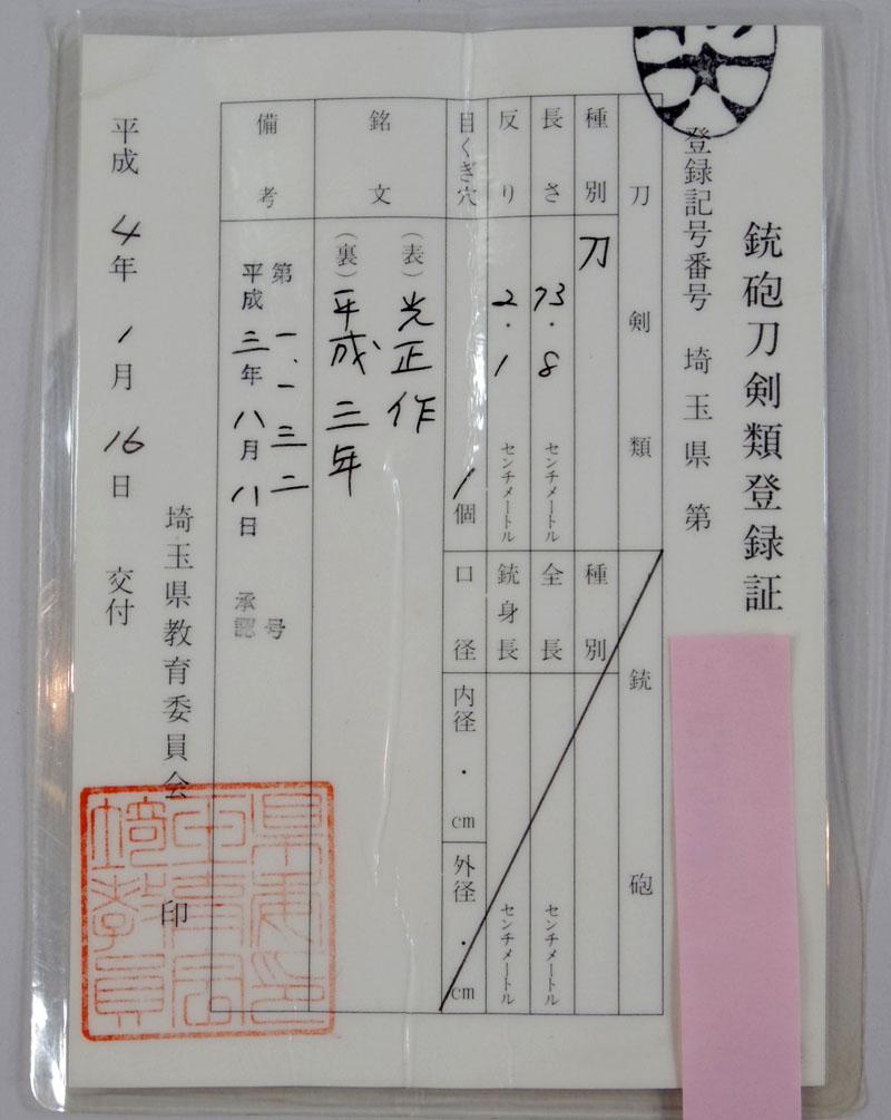光正作(一貫斎光正) Picture of Certificate