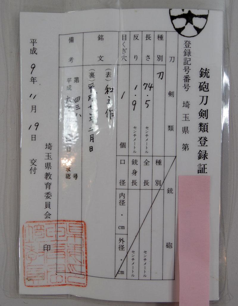 和之作(新井一貫斎和之) Picture of Certificate