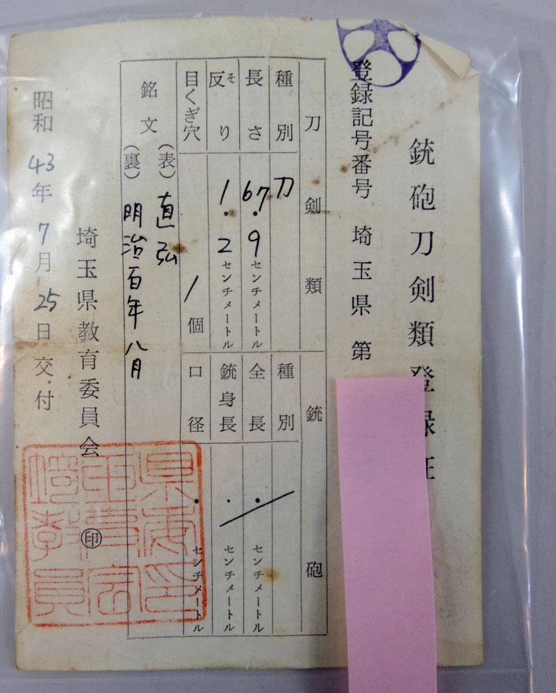 直弘(柳川直弘) Picture of Certificate