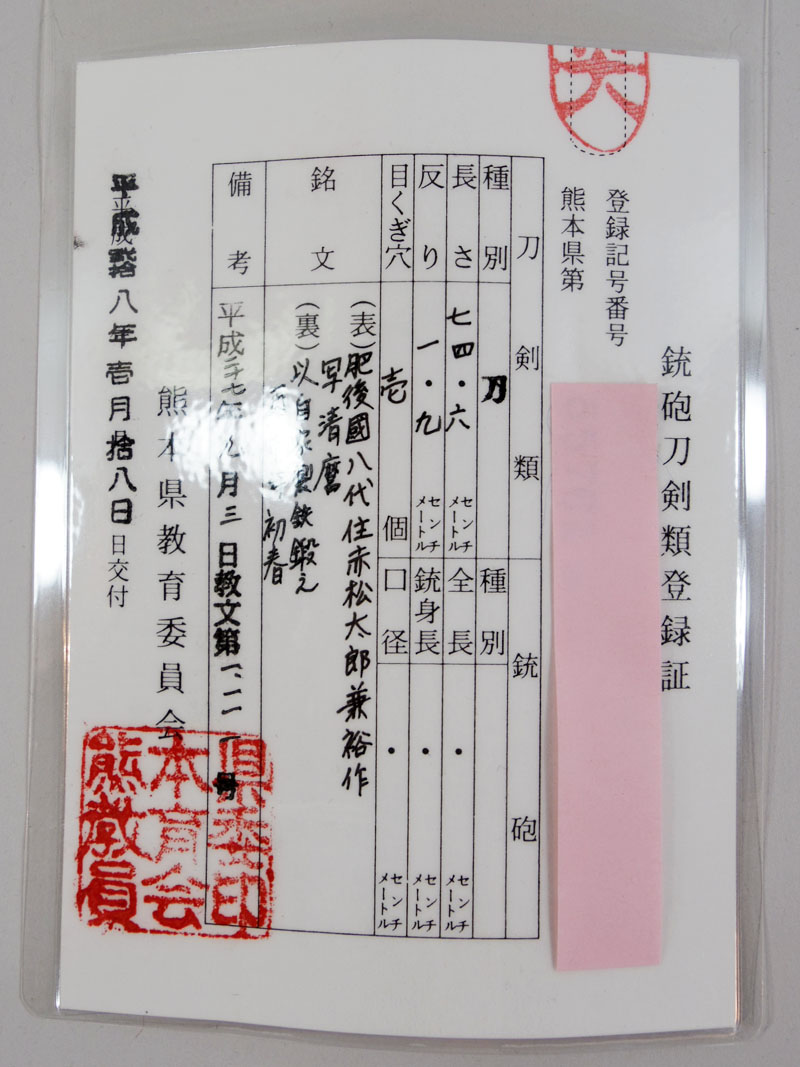 赤松太郎兼裕 Picture of Certificate