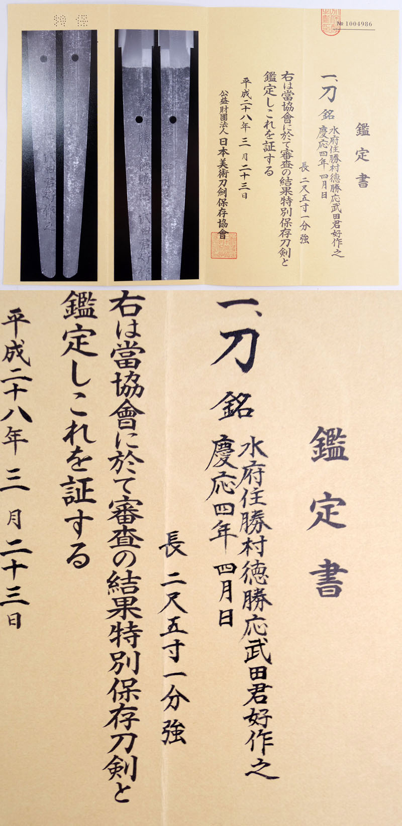 水府住勝村徳勝 Picture of Certificate