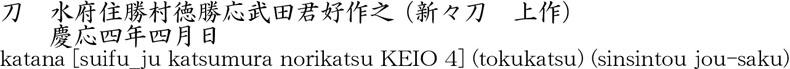 katana [suifu_ju katsumura norikatsu KEIO 4] (tokukatsu) (sinsintou jou-saku) Name of Japan