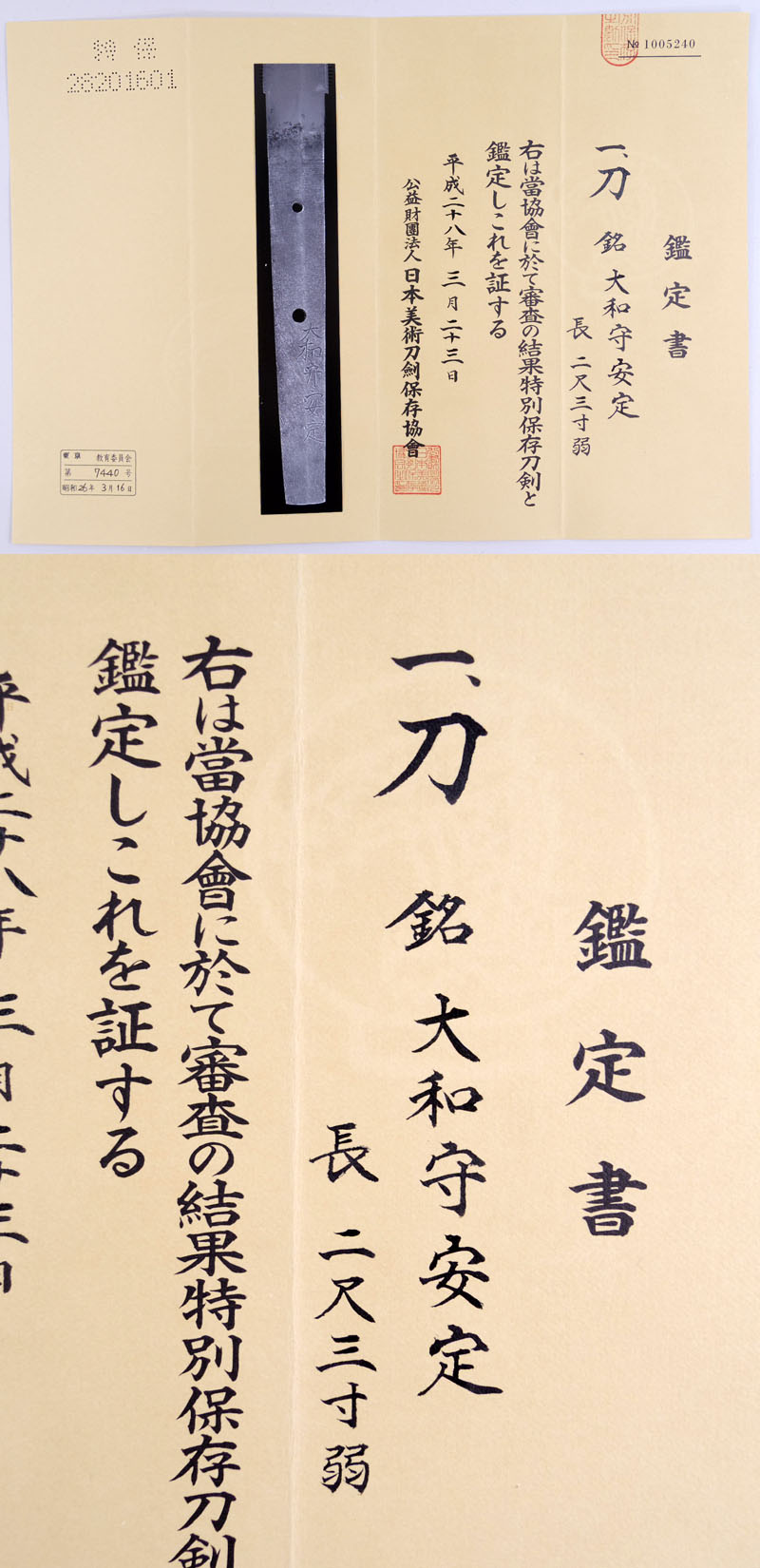 大和守安定 Picture of Certificate