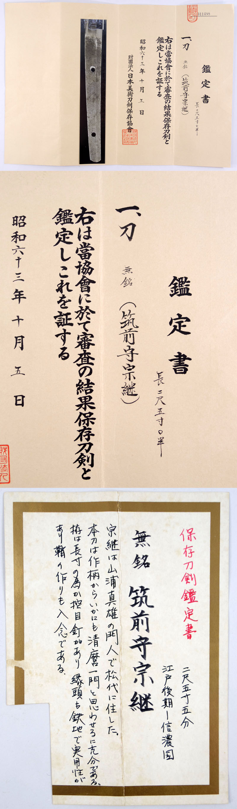 無銘(筑前守宗継) Picture of Certificate