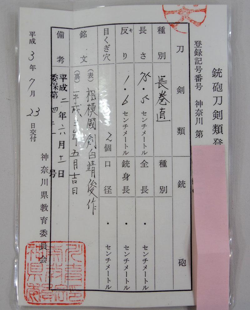 相模国剣白靖俊作 Picture of Certificate