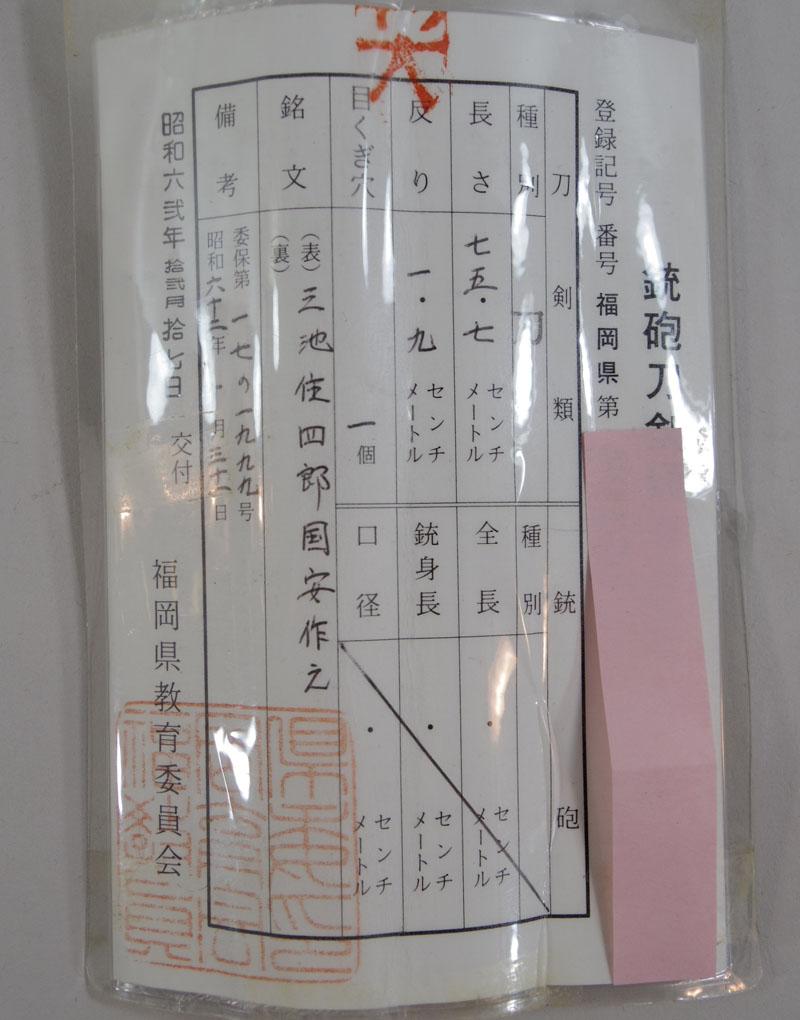 三池住四郎国安作之 Picture of Certificate