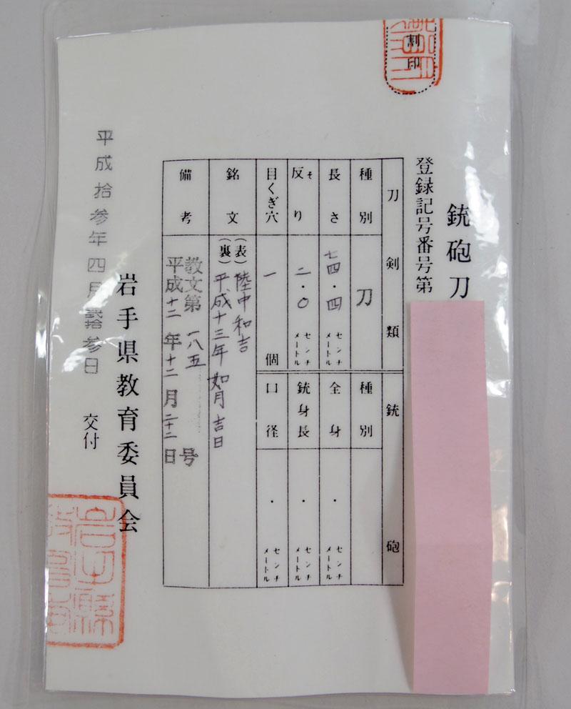陸中和吉(辻 和吉) Picture of Certificate