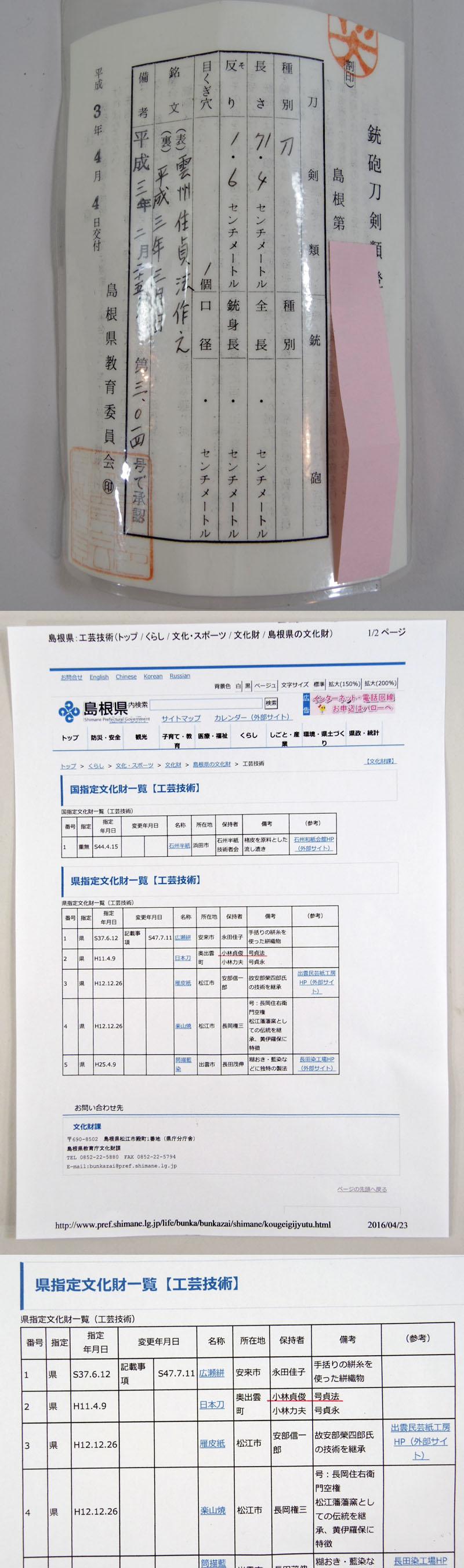 雲州住貞法作之(小林貞法) Picture of Certificate