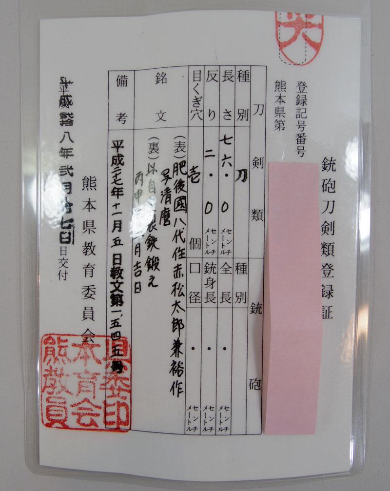 肥後國八代住赤松太郎兼裕作 写清麿 Picture of Certificate