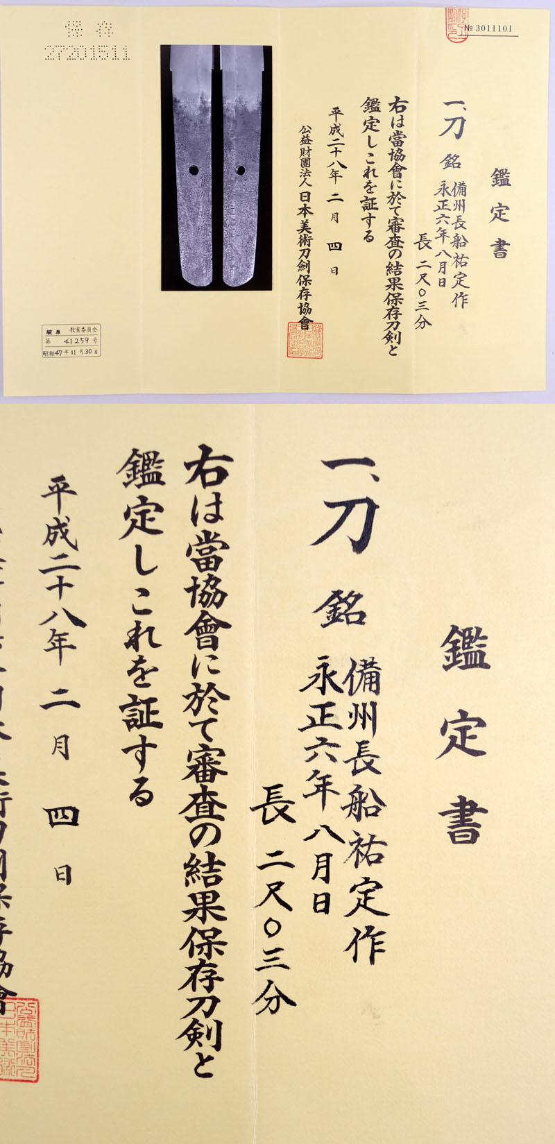 備州長船祐定作 Picture of Certificate