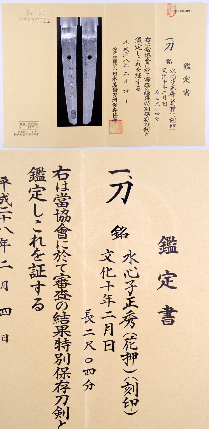 水心子正秀 Picture of Certificate